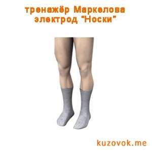 kuzovok.me, Тренажер Маркелова, артроз, лечение ног, Карелия, Петрозаводск, товары для здоровья, кузовок