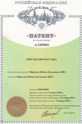 сертификат Тренажер Маркелова